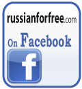 Follow www.russianforfree.com on Facebook