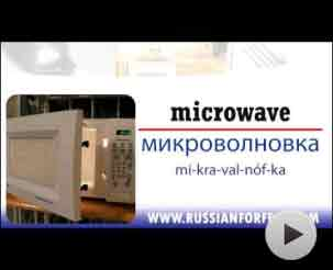 objects in the kitchen in russian