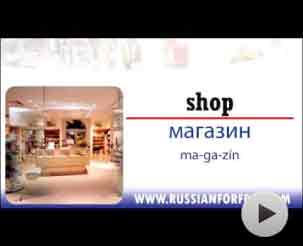 shops in the city in russian