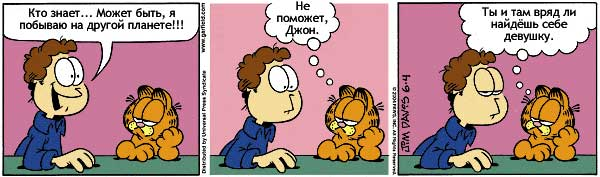 Russian Garfield comic