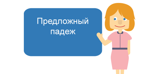 The prepositional case - Russian course