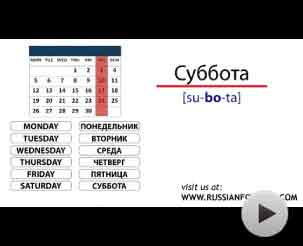 Video: The days of the week in Russian – Learn Russian for ...