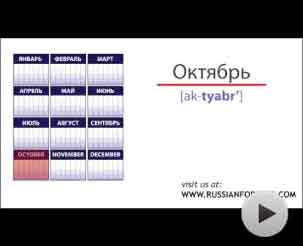 The months in Russian