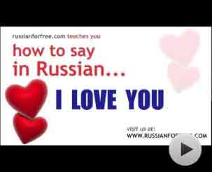 Say I love you in Russian