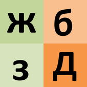 Russian alphabet - Russian course