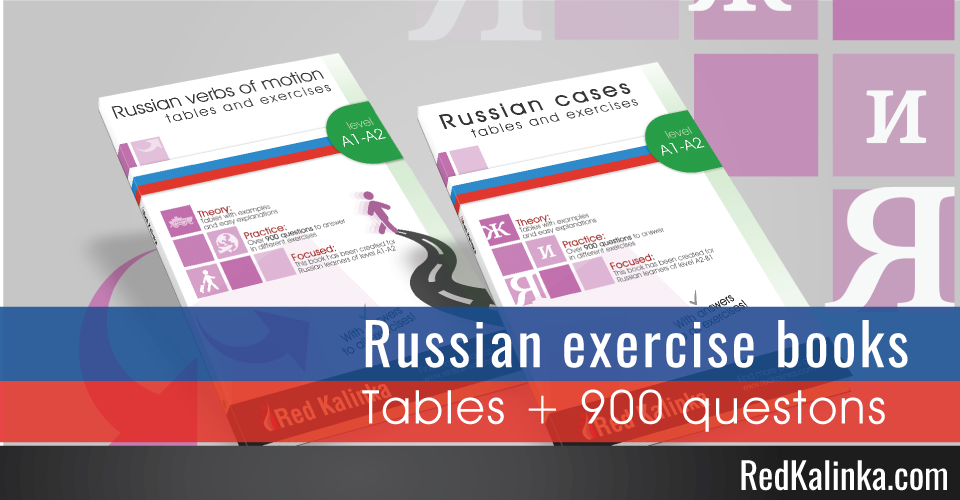 russian exercise books